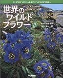 世界のワイルドフラワー 2 学研の大図鑑