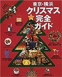 東京・横浜クリスマス完全ガイド (東京in Pocket (Special))