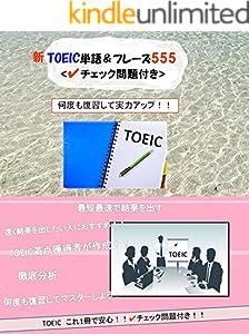 """新 """"TOEIC単語&フレーズ 555"""" <✔チェック問題付き> 何度も確認して実力アップ!超重要フレーズ集!!: いつでも持ち歩いて単語・フレーズcheck!!「""""最新版 TOEIC単語&フレーズ """" <✔チェック問題付き> 」初心者から中級者まで対応!!  TOEIC重要フレーズ多数掲載!!"""