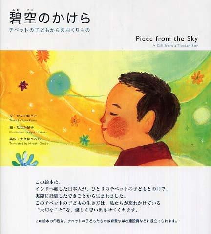 碧空のかけら ~チベットの子どもからのおくりもの~