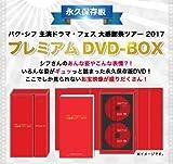 パク・シフ最新! 主演ドラマ・フェス! 大感謝ツアー2017 プレミアムDVD-BOX