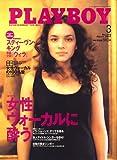 PLAYBOY (プレイボーイ) 日本版 2007年 03月号 [雑誌]