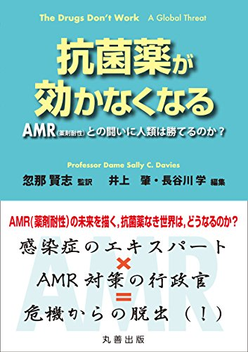 抗菌薬が効かなくなる ―AMR(薬剤耐性)との闘いに人類は勝てるのか?