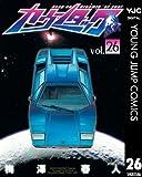 カウンタック 26 (ヤングジャンプコミックスDIGITAL)