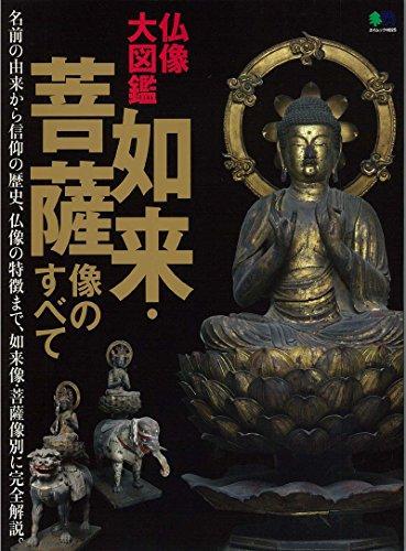仏像大図鑑 如来・菩薩像のすべて (エイムック 4025)