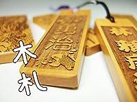 【木札】高級木札 柘植ストラップ(中) お祭りに最適 名入れ 彫両面刻無料