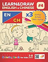 Learn&Draw English&Chinese x3 #4: Clothes, Actions, Daily routine