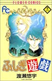 ふしぎ遊戯 (12) (少コミフラワーコミックス)