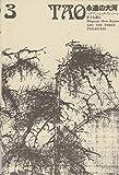Tao永遠の大河〈3〉―バグワン・シュリ・ラジニーシ老子を語る (1980年)