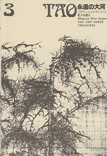 Tao永遠の大河〈4〉―バグワン・シュリ・ラジニーシ老子を語る (1982年)