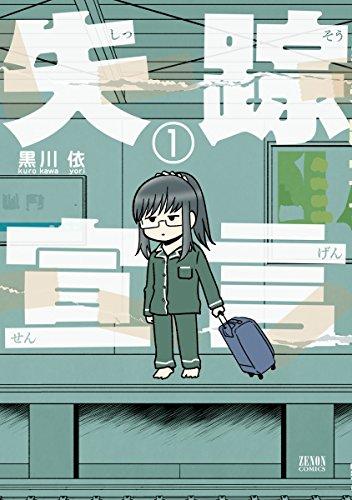 [黒川依] 失踪宣言 第01巻