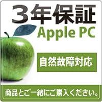(デジスタイル購入者限定) Apple 3年 延長保証 購入金額240,001円~280,000円の商品対象
