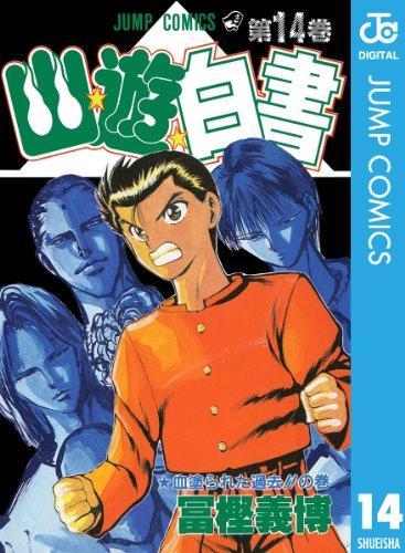 幽★遊★白書 14 (ジャンプコミックスDIGITAL)