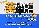 RISE English Course 英単語カレンダー【入門・初・中級合冊版】2019年4月スタート版