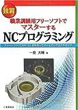独習 職業訓練用フリーソフトでマスターするNCプログラミング―フリーソフト「CAM13」を利用したマニュアルプログラミング