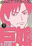 巨娘(5) (アフタヌーンコミックス)