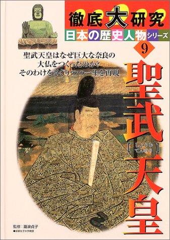 徹底大研究 日本の歴史人物シリーズ〈9〉聖武天皇 (徹底大研究日本の歴史人物シリーズ (9))