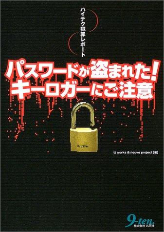 パスワードが盗まれた!キーロガーにご注意―ハイテク犯罪レポート