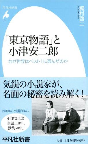 新書711「東京物語」と小津安二郎 (平凡社新書)