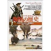 海賊の歴史―カリブ海、地中海から、アジアの海まで (「知の再発見」双書)