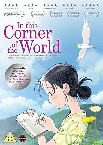 この世界の片隅に / In This Corner Of The World 英語版 [DVD] [Import] [PAL 再生環境をご確認ください]