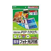 サンワサプライ カラーレーザー用フォト光沢紙・厚手 LBP-KAGNA4N×5セット