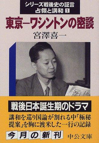 東京‐ワシントンの密談―シリーズ戦後史の証言・占領と講和〈1〉 (中公文庫)の詳細を見る