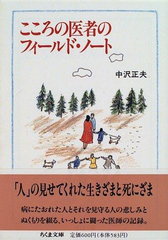 こころの医者のフィールド・ノート (ちくま文庫)