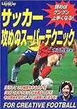 サッカー攻めのスーパーテクニック―読めばグングン上手くなる! (SPORTS Level up BOOK)