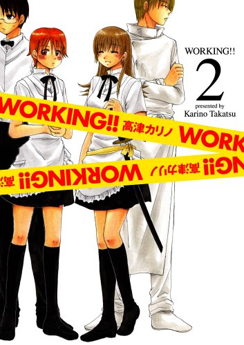 WORKING!! 2 (ヤングガンガンコミックス)