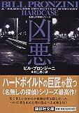 凶悪―名無しの探偵シリーズ (講談社文庫)