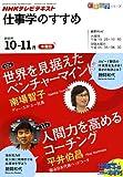 仕事学のすすめ 2010年10・11月 世界を見据えたベンチャーマインド/人間力を高めるコーチング (知楽遊学シリーズ)