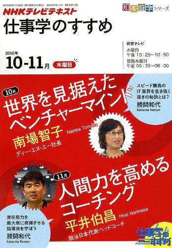 仕事学のすすめ 2010年10・11月 世界を見据えたベンチャーマインド/人間力を高めるコーチング (知楽遊学シリーズ)の詳細を見る