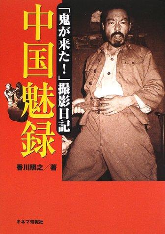 中国魅録—「鬼が来た!」撮影日記