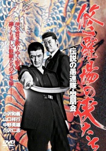 修羅場の侠たち 伝説の愚連隊・盟朋会 [DVD]
