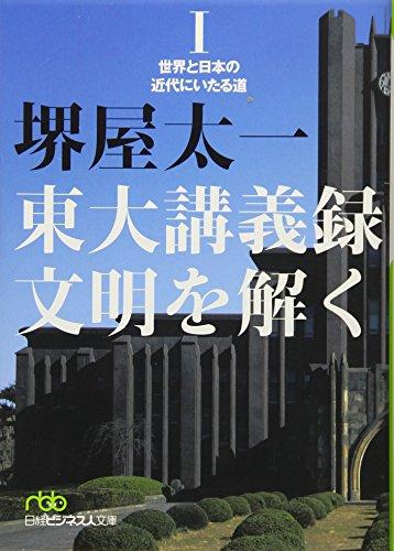 東大講義録 文明を解く I (日経ビジネス人文庫)の詳細を見る