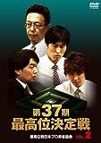 第37期最高位決定戦 VOL.2 [DVD]