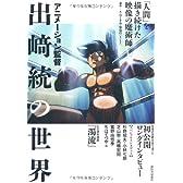 アニメーション監督 出崎統の世界 ---「人間」を描き続けた映像の魔術師