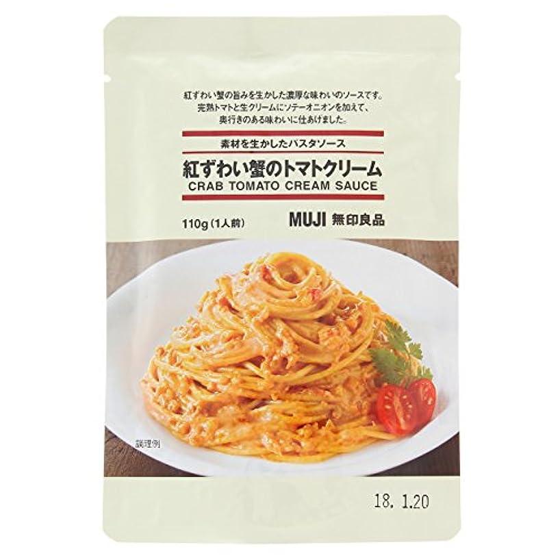 移民課すリンケージ無印良品 素材を生かしたパスタソース 紅ずわい蟹のトマトクリーム 110g(1人前)