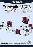 Eurotalkリズム ハワイ語(オーディオCD)