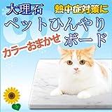 天然石ペットひんやりクールマット Mサイズ御影石 石種おまかせ 40×30cm 石専門店.com