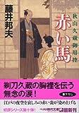赤い馬 [秋山久蔵御用控10] (ベスト時代文庫)