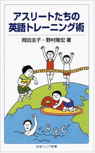 アスリートたちの英語トレーニング術 (岩波ジュニア新書)の詳細を見る
