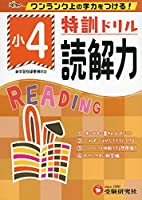 小4/特訓ドリル 読解力: ワンランク上の学力をつける!