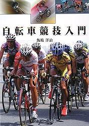 自転車競技入門
