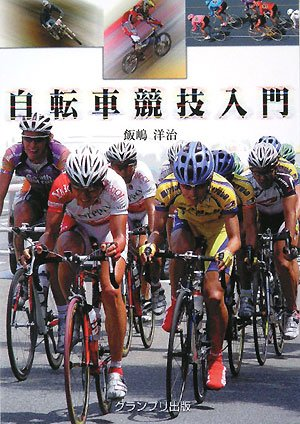 自転車競技入門の詳細を見る