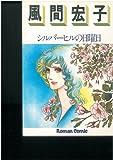 ロマンコミック自選全集 / 風間 宏子 のシリーズ情報を見る
