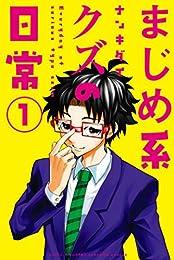 まじめ系クズの日常(1) (月刊少年マガジンコミックス)