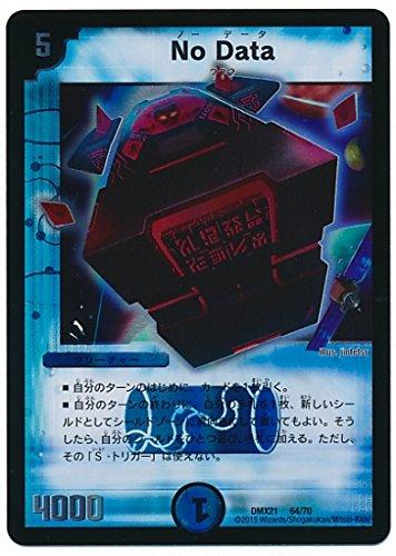 デュエルマスターズ/DMX-21/64/No Data/水/クリーチャー