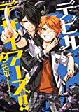 デビルデザイアーズ!! コミック 1-2巻セット